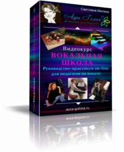 videokurs-vokalnaya-shkola-dlya-uchaschihsya-i-pedagogov