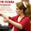 Практический семинар — АНТИ-ВОКАЛ: ТОНИНГ. Необычные возможности вашего голоса