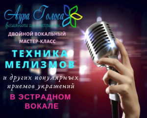 dvoinoi-vokalnyi-master-klass-po-tehnike-melizmov-v-estradnom-vokale
