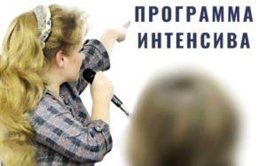 toning-intensiv-pogruzhenie-v-golos