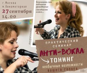 prakticheskiy-seminar-anti-vokal-toning-neobychnye-vozmozhnosti-vashego-golosa