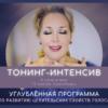 ТОНИНГ-ИНТЕНСИВ: ПОГРУЖЕНИЕ В ГОЛОС (двухдневный тренинг)